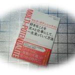マルチ・ポテンシャライト