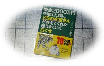 借金2000万円を抱えた僕にドSの宇宙さんが教えてくれた超うまくいく口ぐせ