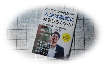 「人・お金・成功」が舞い込む世界一シンプルな絶対法則