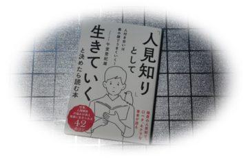 「人見知り」として生きていくと決めたら読む本